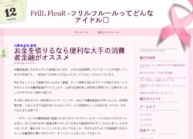 frill-fleur.jp