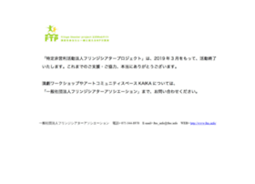fringe-tp.net
