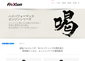 frixion.co.jp