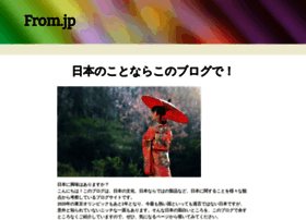 from.jp