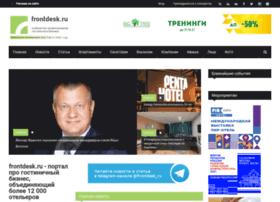 frontdesk.ru