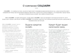 frontend.soc-zaim.ru