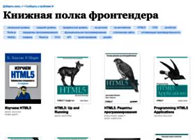 frontendbookshelf.ru