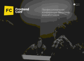 frontendconf.ru