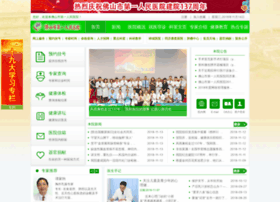 fshospital.org.cn