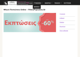 fthinapapoutsia.eu