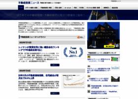 fudosantoushi.net