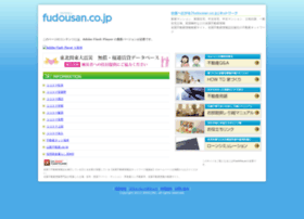 fudousan.co.jp