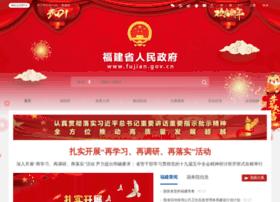 fujian.gov.cn