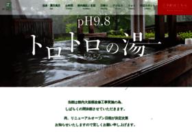 fujioka-onsen.com