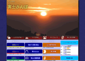 fujisanpo.com