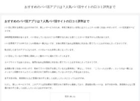 fukko-watari.com