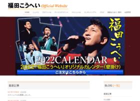 fukudakohei.info