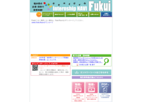 fukui-internship.com