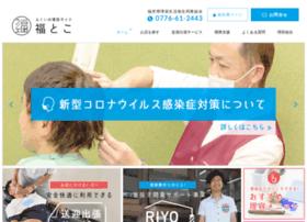 fukui-riyo.jp