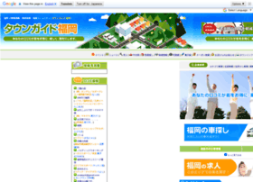 fukuoka.town-guide.net