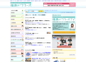 fukushima-doctors.jp
