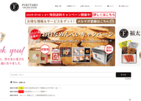 fukutaro-shop.com