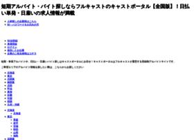 fullcast.jp