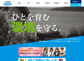 fumakilla.co.jp