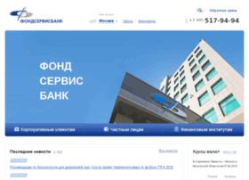 fundservice.ru
