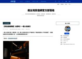 funtaiwanbnb.pixnet.net