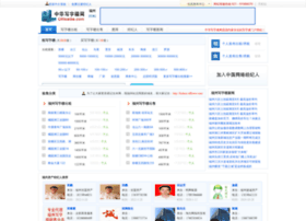 fuzhou.officese.com