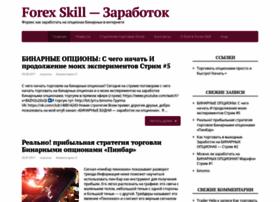 fxskill.ru