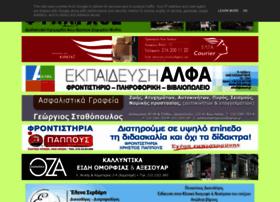 fylarhos.blogspot.gr