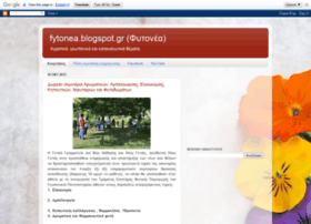 fytonea.blogspot.gr