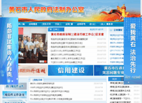 fzb.huangshi.gov.cn