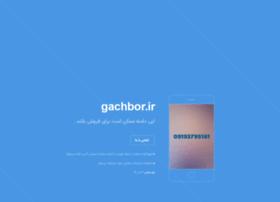 gachbor.ir