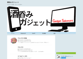 gadget.e-sakenomi.com
