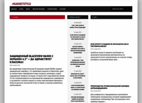 gadgetstyle.com.ua