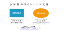 gagaga-lululu.jp
