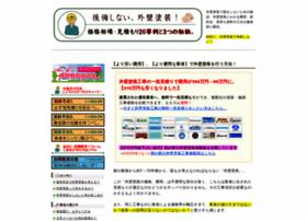 gaiheki--tosou.com