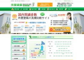 gaiheki-info.jp