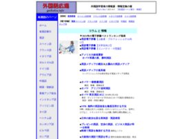 gaikoku.info