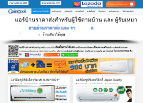 gaincool.com