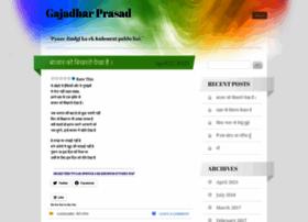 gajadhar.wordpress.com