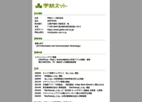 gakko-net.co.jp