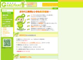 gakupani.net