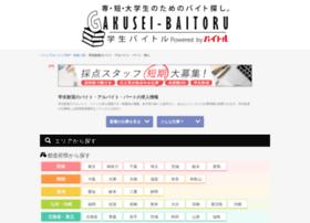 gakusei.baitoru.com