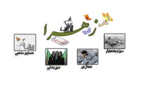 gallery.farzandanezahra.com
