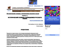 gallicismes.academic.ru