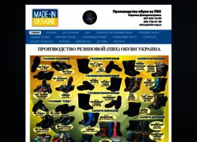 galoshi.org.ua