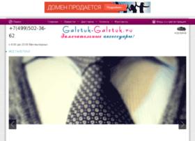 galstuk-galstuk.ru