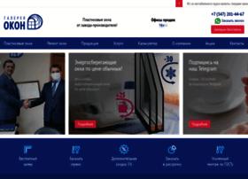 galwin.ru
