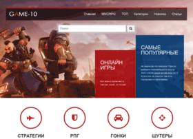 game-10.ru