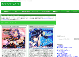 game-online.jp
